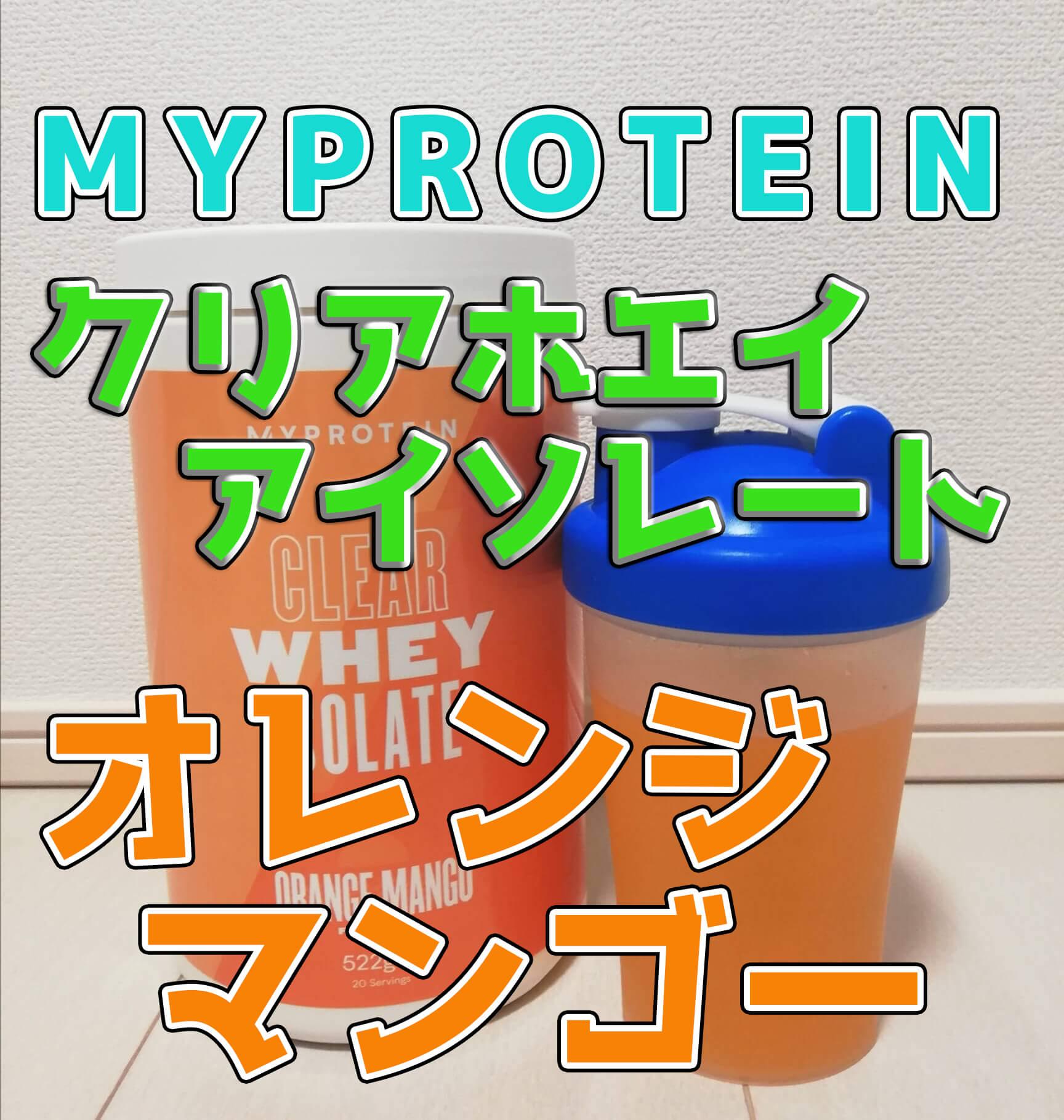 マイプロテインクリアホエイアイソレートオレンジマンゴー味