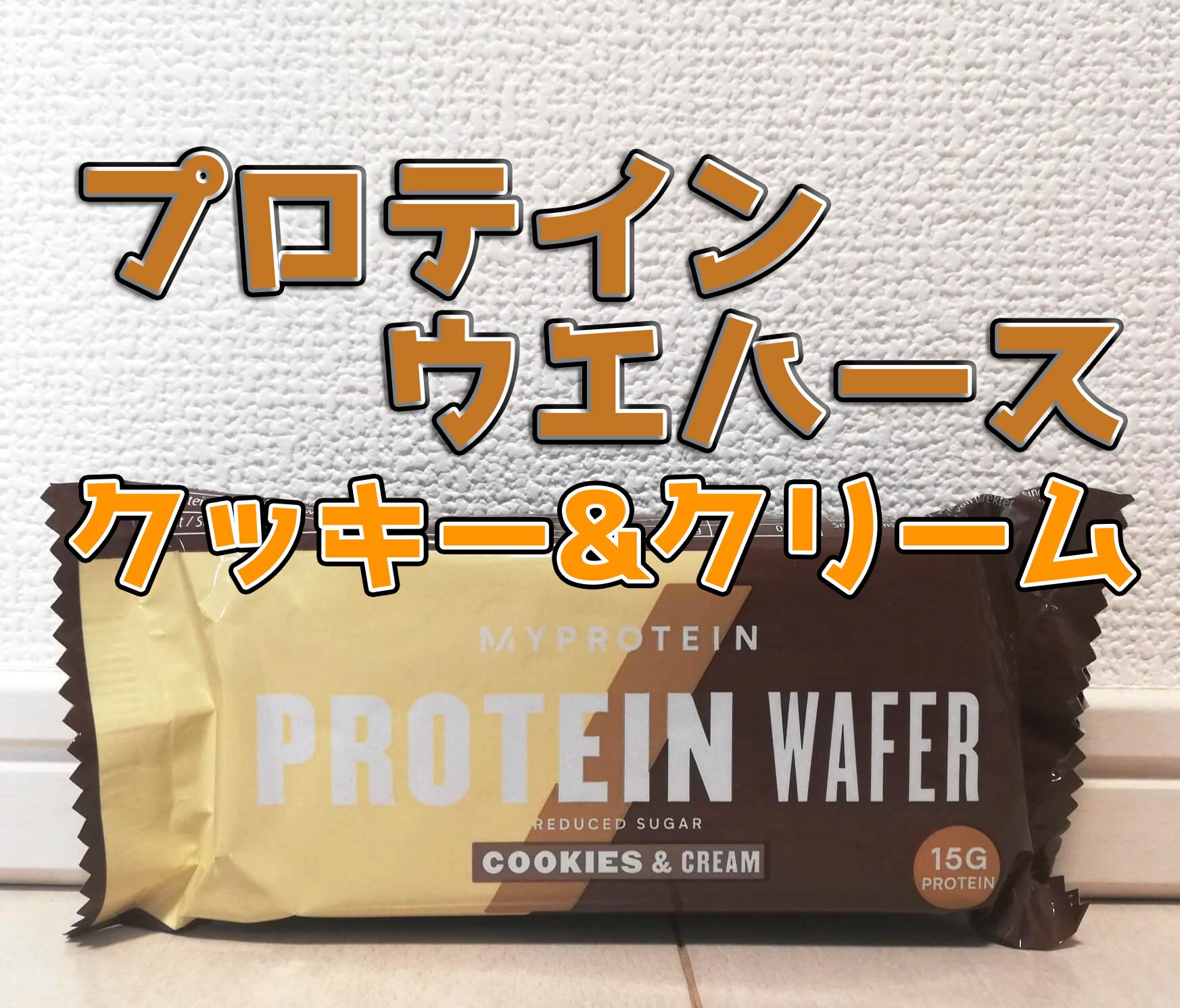 マイプロテインプロテインウエハースクッキーアンドクリーム味